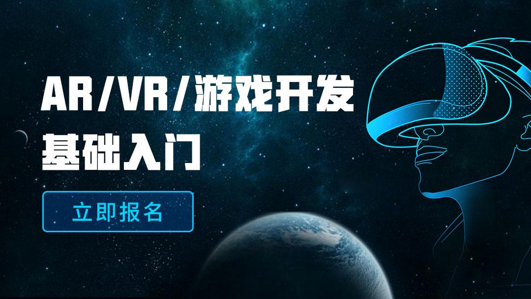 AR/VR/游戏开发——基础入门