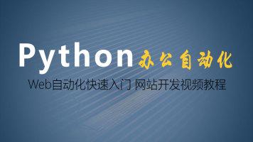 Python办公自动化 Web自动化快速入门 网站开发基础+实战视频教程