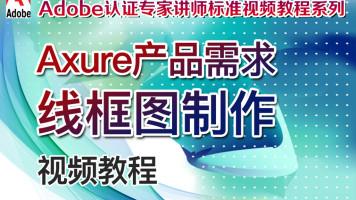 【吴刚大讲堂】Axure产品需求线框图制作视频教程