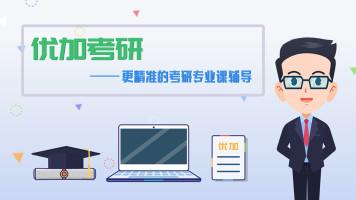 优加考研五优体系产品介绍