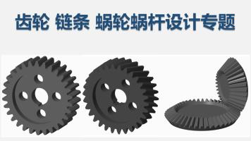 proe/creo 齿轮、链条、蜗轮蜗杆设计专题