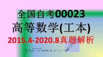 全国自考高等数学(工本)00023真题试题分类解析(201504-2020.8)