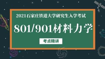 2021石家庄铁道大学考研801/901材料力学高分上岸之基础精讲