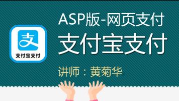 asp版支付宝网页支付(提供源代码)