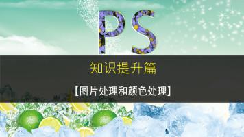 PS实战篇:全能实战PS详情讲解【图片处理和颜色处理】