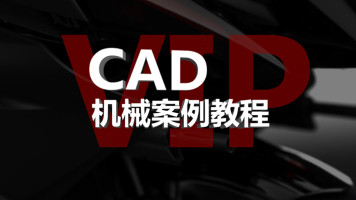 AutoCAD2017全套机械案例视频教程机械制图自学入门精通在线课程