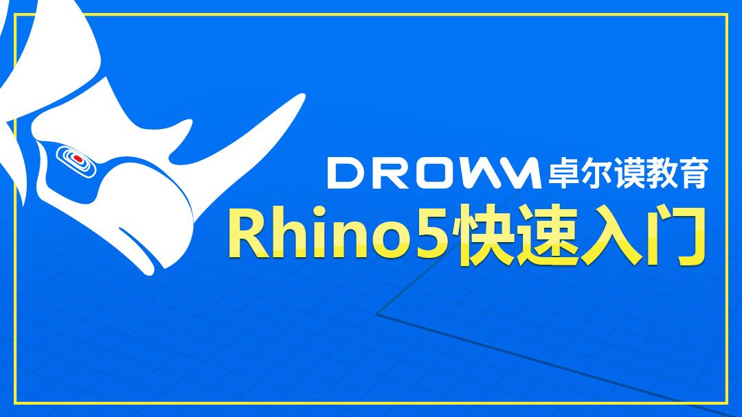 Rhino犀牛工业设计产品建模基础快速入门【卓尔谟教育】