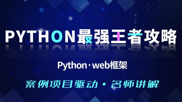 Pythonweb框架