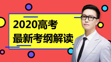 【坤哥物理】2020最新考纲解读