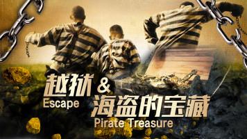 初中英语趣味阅读课件:越狱+海盗的宝藏