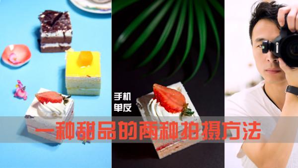 一种甜品两种拍摄风格手机单反皆可