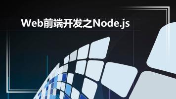 Web前端开发之Node.js