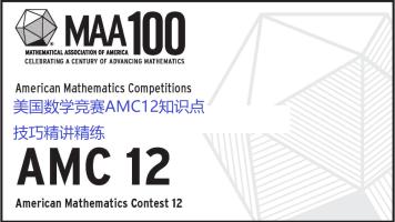 AMC12美国数学竞赛知识点和技巧精讲_排列组合篇_第二部分