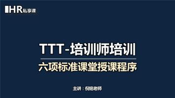 TTT培训师培训:六项标准课堂授课程序