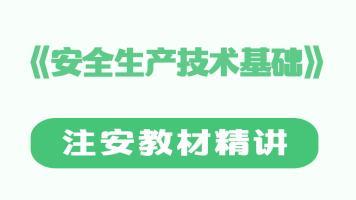 2020注册安全工程师《安全生产技术基础》教材精讲【华梦教育】