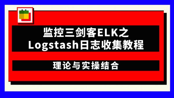 监控三剑客ELK之Logstash日志收集教程