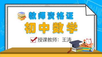 【学程教育】教师资格证—初中数学