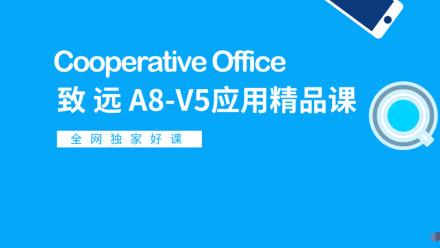 致远OA-A8 v5实战入门到精通【韩老师版独家精品课】