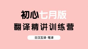 2020年7月翻译精讲训练营(日汉互译)