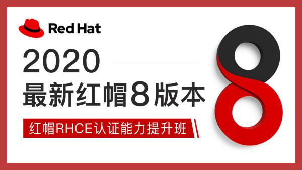 【官方推荐】红帽Linux认证RHCE认证班,最新红帽8版本精品课程
