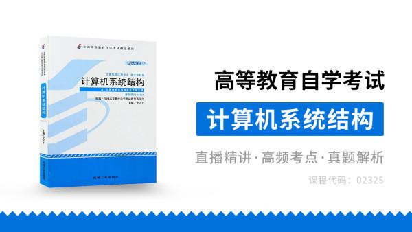 自考本科【2325】计算机系统结构【动脑学历教育】