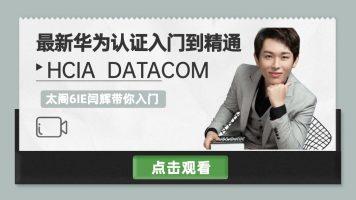 【6IE闫辉】HCIA Datacom 最新华为认证入门到精通