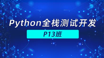 Python全栈测试开发【新梦想VIP】