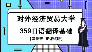 2021对外经济贸易大学359日语翻译基础班试听课程