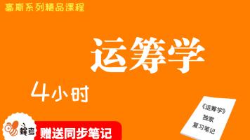 运筹学 4小时讲完【速成课】蜂考 高斯课堂 期末不挂科