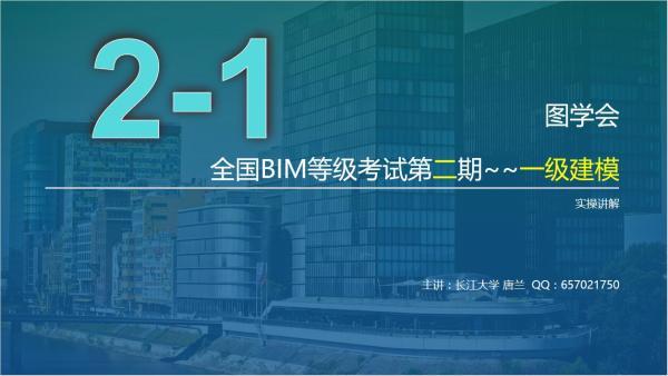 图学会全国BIM等级考试2期(一级建模)真题讲解