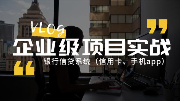 【凡猫学院】银行信贷系统项目实战