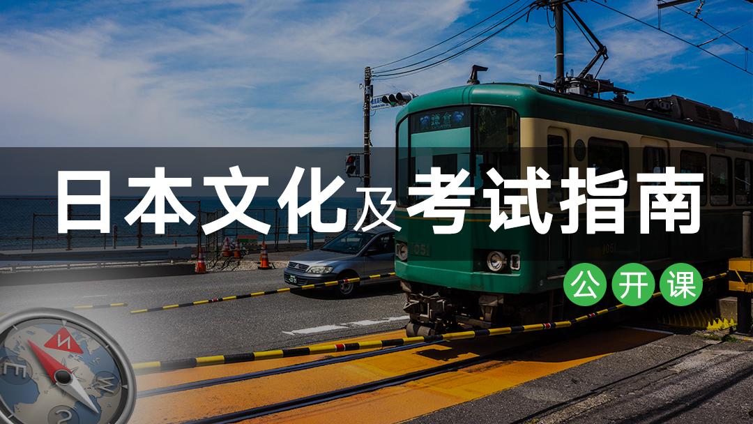 日本文化及考级指南
