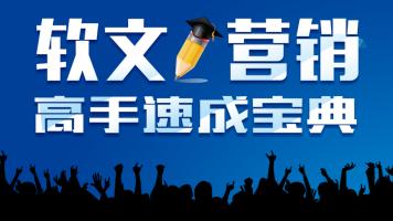 《软文营销高手速成宝典》商梦网校网络营销推广引流培训课程