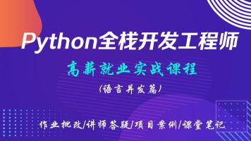 老男孩Python全站开发+AI人工智能(语言并发篇)