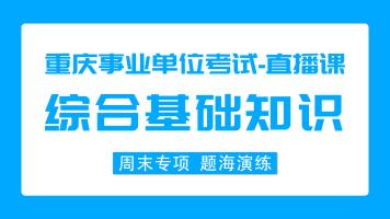 2020重庆事业单位《综合基础知识》周末专项直播课程
