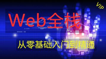 Web网站开发全栈VIP课程(C#/.Net/MVC/Vue/JQuery/WebApi/Sql)