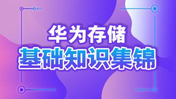 【誉天】华为认证存储工程师