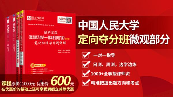 经济学考研辅导班,中国人民大学定向夺分班微观部分送笔记和题库