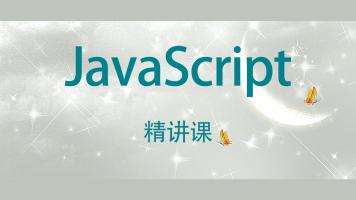 JavaScript基础精讲课