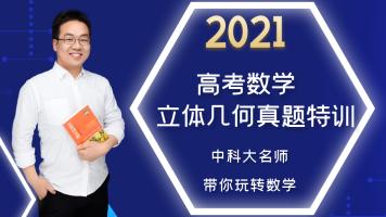 2021高考数学/立体几何高考真题精讲班/高中数学