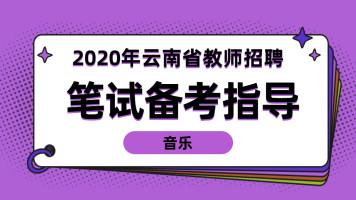 2020年云南省特岗教师备考指导-音乐