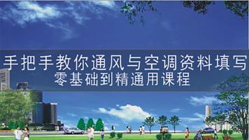 通风与空调工程编制宝典(华南)
