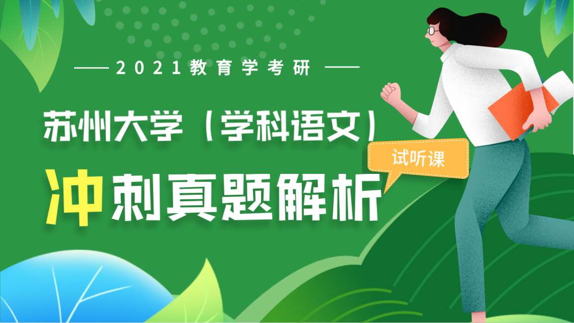 【2021教育学考研】苏州大学(学科语文)冲刺真题解析试听课