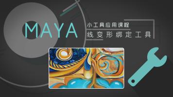 MAYA线变形绑定工具应用教程【老船@动画吧】