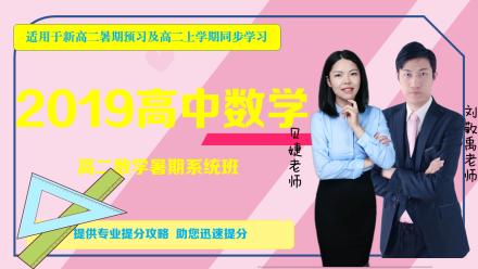2019新高二数学暑期班(适用于新高二暑期预习及高二上同步学习)