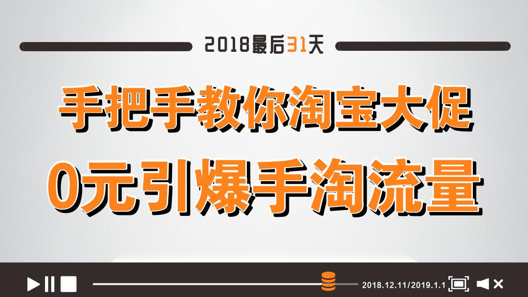 2018最后31天,揭秘最易上手的淘宝大促捞金技巧,突破流量瓶颈!