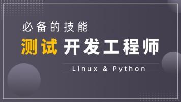 【海德在线教育】测试开发工程师的必修课之Linux/Python