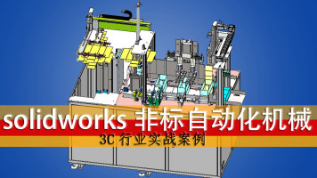 Solidworks非标自动机械设计