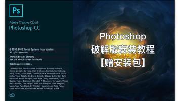 PS安装教程 免费PhotoShop破解版软件安装视频教程
