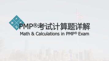 PMP考试计算题详解